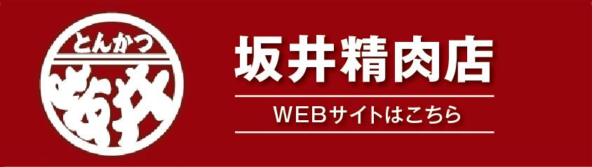 坂井精肉店ウェブサイトはコチラ